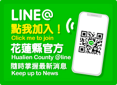 Join Hualien Official Line(open another window)