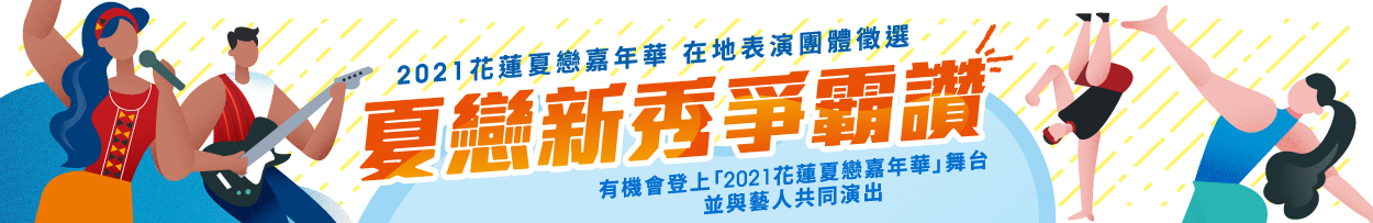 [Sumprune, a new show] 2021 Hualien Summer Love Carnival - Influence Group(open another window)